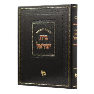 """שו""""ת בית ישראל"""