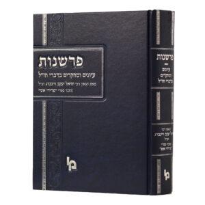 פרשנות מכון ירושלים
