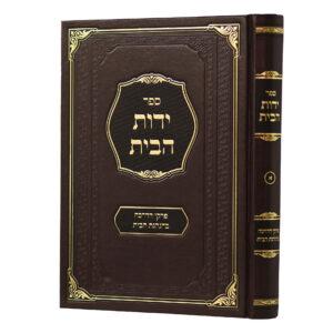 ידות הבית הרב יוסף בנימין הלוי וואזנר