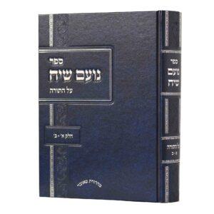 נועם שיח על התורה הרב ישראל זושא הורוויץ