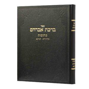 ברכת אברהם כתובות