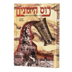 כוס היגונים זכרונות השואה