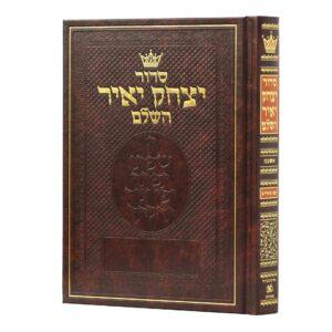 סידור עברית/יצחק יאי/ענק/א