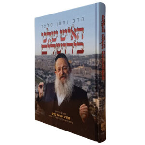 האיש שלנו בירושלים