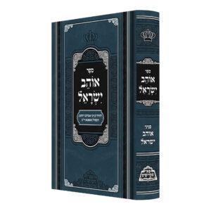 אוהב ישראל פאר מקדושים