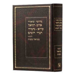 מדרשי וביאורי דניאל עזרא נחמיה איוב ודבר