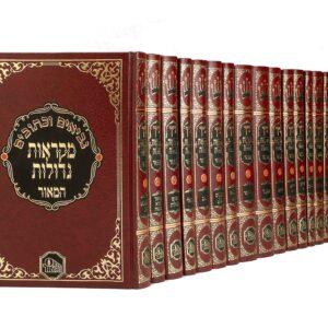 """מקראות גדולות נ""""ך המאור גדול יז""""כ"""
