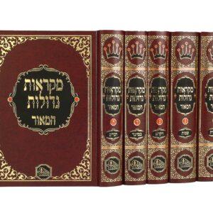 מקראות גדולות תורה ענק המאור