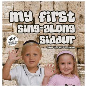 MY FIRST SING ALONG SIDDUR+