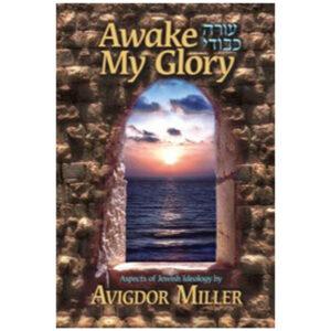 AWAKE MY GLORY- RABBI MILLER