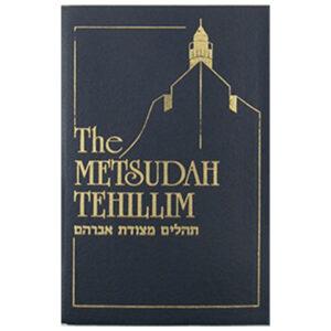 METSUDAH TEHILLIM POCKET SIZE S/C