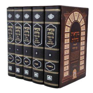 """מקראות גדולות ה""""כ גדול 26 ס""""מ"""