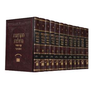 """מקראות גדולות המבואר יב""""כ"""