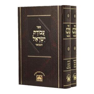 """עבודת ישראל המבואר ב""""כ"""