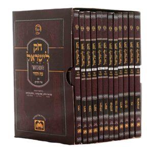 חק לישראל בראשית 12 חוברות
