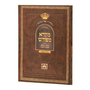 """מקרא מפורש מגילת אסתר רכה 17 ס""""מ"""