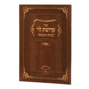 קדושת לוי פסח חוברת רכה