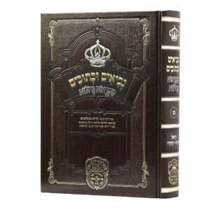"""נ""""ך מקראות גדולות דניאל עזרא נחמיה"""