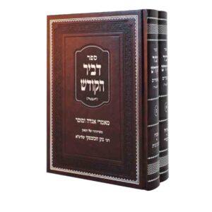 דביר הקודש אגדה ומוסר הר נתן זוכבסקי
