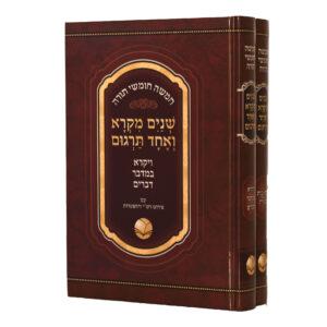 """שניים מקרא ואחד תרגום ב""""כ אור החיים"""