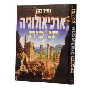 ארכיאולוגיה תנכית ב הרב זמיר כהן