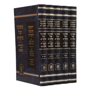 """פשוטו של מקרא סט בינוני ה""""כ"""