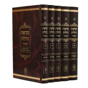 מקראות גדולות המסודר סט