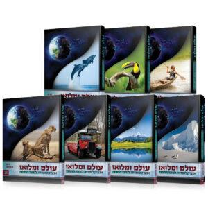 עולם ומלואו אנציקלופדיה 7 חלקים