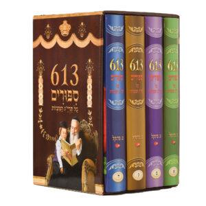 613 סיפורים על תריג מצוות סט
