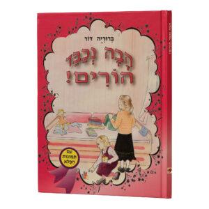ספר הפלא הבה נכבד הורים