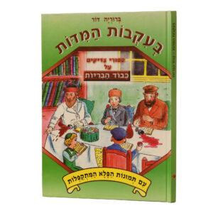 ספר הפלא כבוד הבריות ברוריה דור