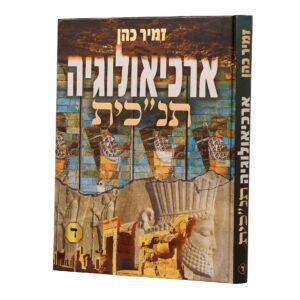 ארכיאולוגיה תנכית ד הרב זמיר כהן