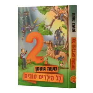 כל הילדים טובים 2 משה גוטמן