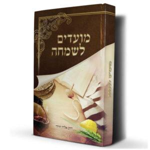 מועדים לשמחה הלכות חגי ישראל