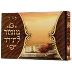 סידור מזמור לתודה לחול אשכנז חום