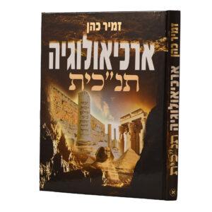 ארכיאולוגיה תנכית א הרב זמיר כהן