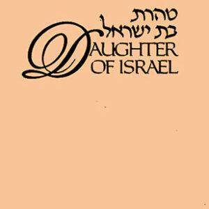 I-4 DAUGHTER OF ISRAEL