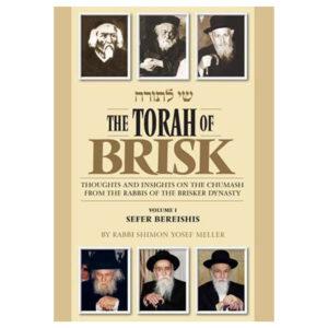 THE TORAH OF BRISK ROSH