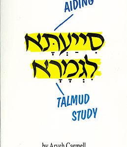 AIDING TALMUD STUDY PB