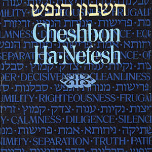 CHESHBON HANEFESH PKT