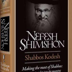 NEFESH SHIMSHON SHABAT