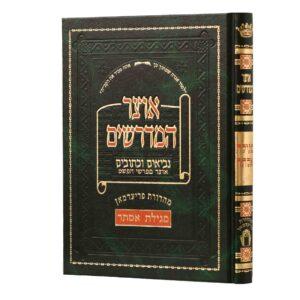 """אוצר המדרשים על הנ""""ך אסתר"""