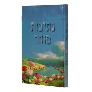 נתיבות טהר לבת ישראל חדש