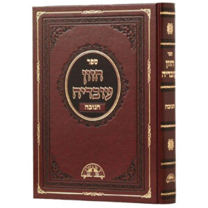 חזון עובדיה חנוכה, הרב עובדיה יוסף