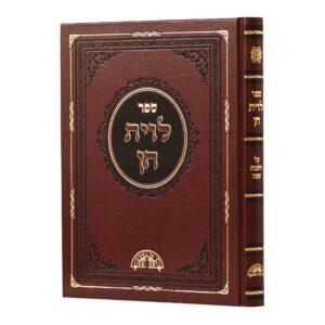 לוית חן, הרב עובדיה יוסף