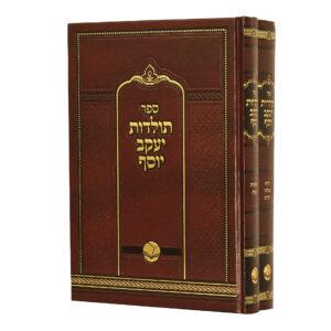 """תולדות יעקב יוסף סט ב""""כ"""