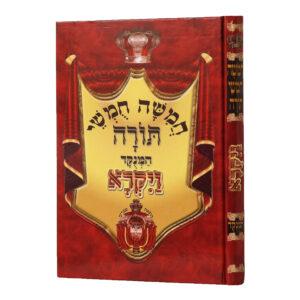 """חומש רש""""י מנוקד באר שמואל ויקרא"""