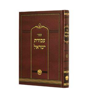 עבודת ישראל אור החיים