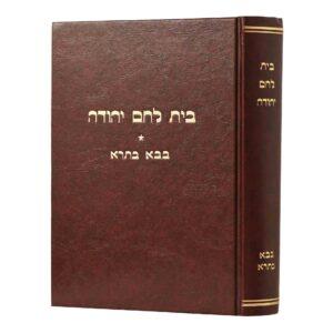 בית לחם יהודה בבא בתרא