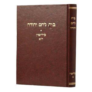 בית לחם יהודה קידושין א'
